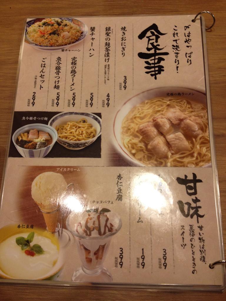 磯丸水産メニュー3