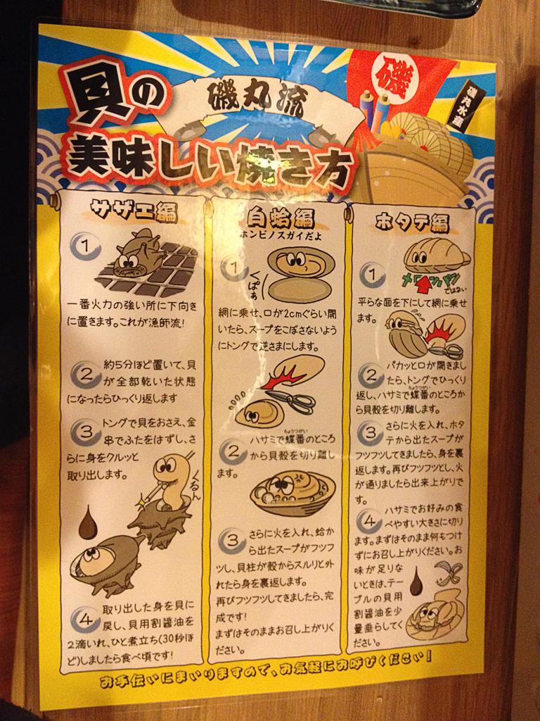 磯丸水産-貝の焼き方