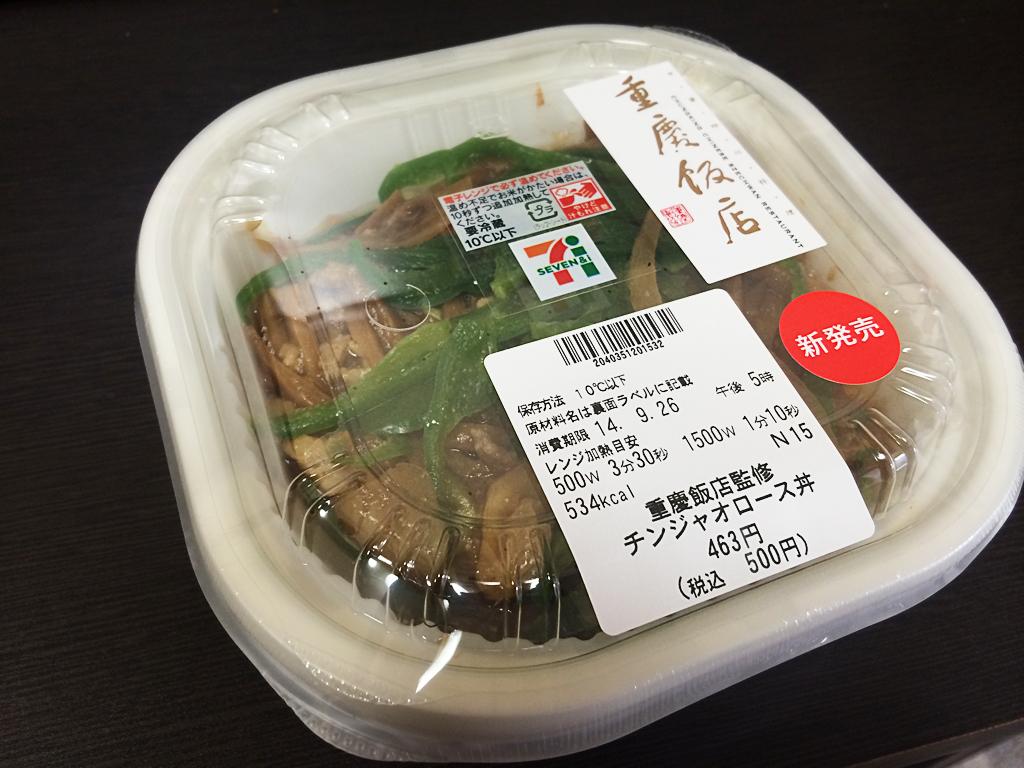 セブンイレブン_重慶飯店1
