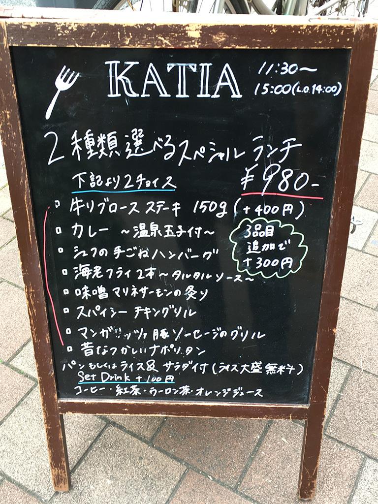 KATIA01