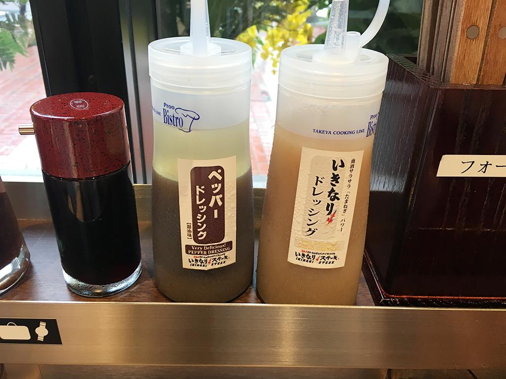 いきなりステーキ_ドレッシング