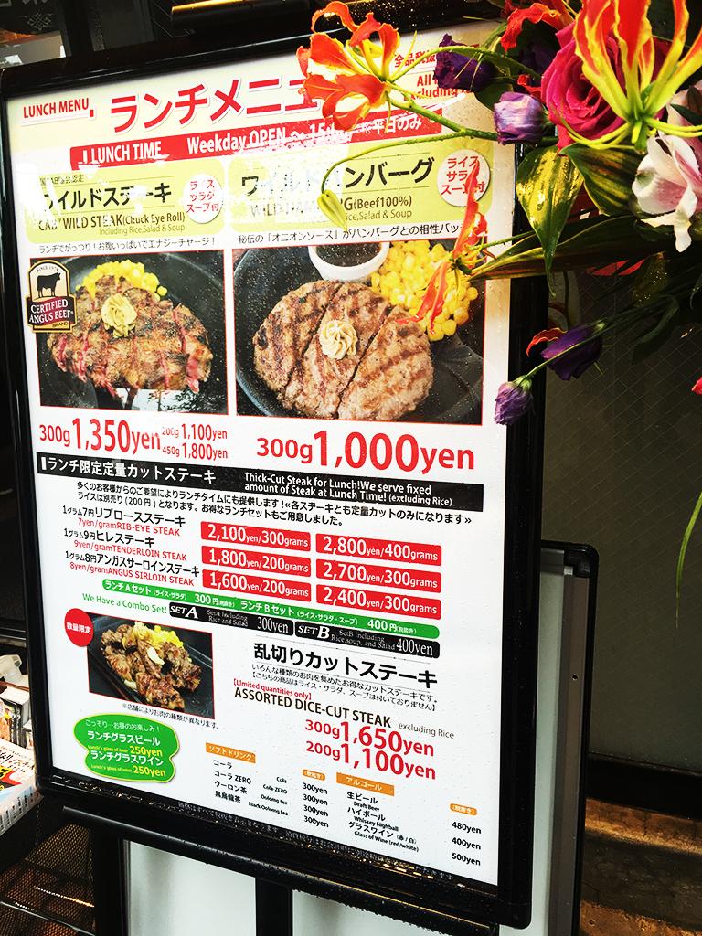 いきなりステーキ_看板