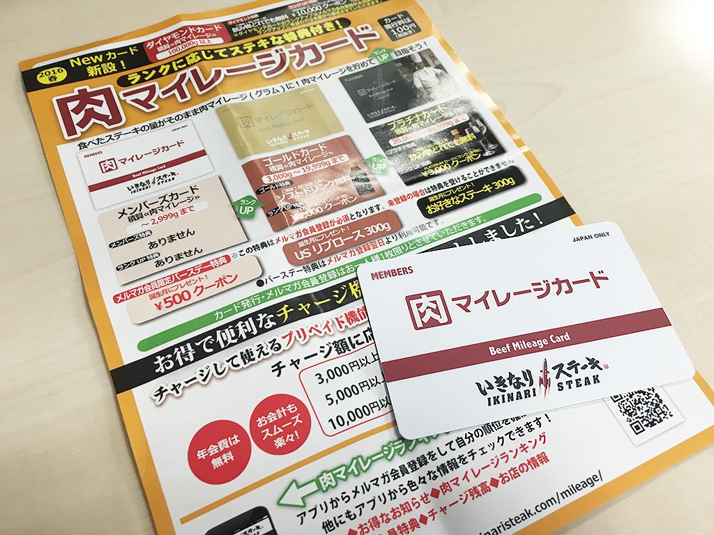 いきなりステーキ_肉マイレージカード